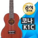 코나 K1C 콘서트 콘서트형 우쿨렐레 /K-1C 입문용 우쿠렐레