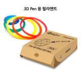3D프린터 3d Pen용 필라멘트