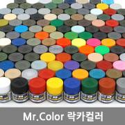 Mr 락카 페인트컬러/도료/프라모델/건담/메탈릭/군제