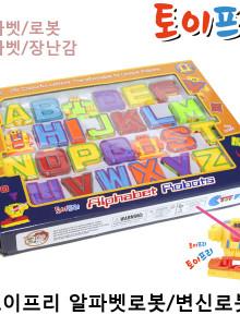 토이프리 알파벳로봇 영어장난감 감각완구