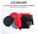 [무료배송+추가사은품증정]엑시옴 XIOM 탁구라켓 선수용 ALL IN ONE 콤보 - 프로스타터 5.5 ( 6.6S PROSTART )