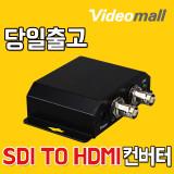 SDI to HDMI 컨버터/kongcast11/SDI LOOP-THRU