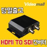 HDMI to SDI 컨버터/kongcast22/2 SDI OUTPUT