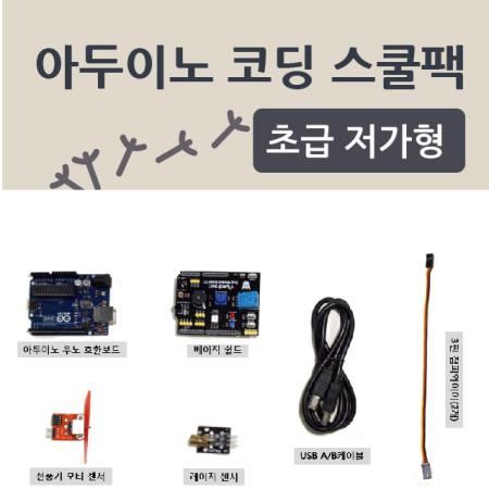 아두이노 코딩 스쿨팩 - 초급 (저가형)