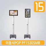 카페메뉴판 PF1530SMB 매장pop 카페POP