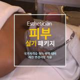 미용사 피부 실기 국가자격증 동영상강의