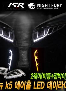 [오렌지팩토리] JSR 올뉴k5 SX전용 에어홀 데이라이트(2웨이-미등/깜박이) / LED 안개등