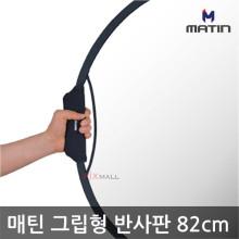 매틴 그립형 반사판 82cm 디퓨저 M7194-4 사진조명 / 강렬한 빛을 차단해 주는 반투명 반사판 (매틴 그립형 반사판 82 디퓨저 M7194-4)