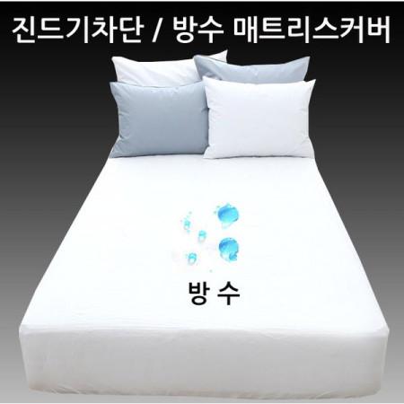 극세사 누빔 매트커버 침대커버 매트리스커버 방수