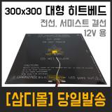대형 히트베드 (300x300) 12V 300W