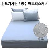 천사몽 방수 침대커버