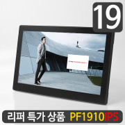 [리퍼특가상품] 19인치형 디지털액자 PF1910ips 광고용모니터