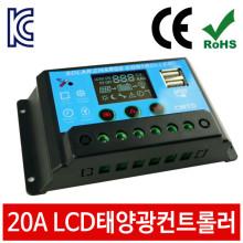 WX2 LCD 20A 태양광컨트롤러 12/24V 태양광충전기