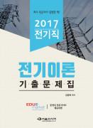 (예약 3/31) 2017 전기직 전기이론 기출문제집 / 서울고시각