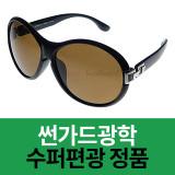 [썬가드광학]SS4309 편광 고글 스포츠 자전거선글라스