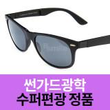 [썬가드광학]SRS196 편광 고글 스포츠 자전거선글라스