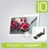 10인치 미러링모니터 PF1050IPS+무선동글 할인패키지 스마트폰미러링