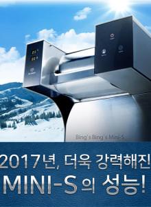 2017년 빙스빙스 눈꽃빙수기계 / 슬러시기계 / 설빙기 / 우유 눈꽃 제빙기 / 팥빙수 기계 1