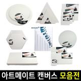 [스쿨문구] 아트메이트 면천 모양 캔버스 1호~20호 원 타원 삼각 사각 육각 3D 정사각 3D 직사각 면캔버스