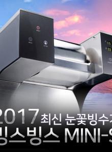 눈꽃빙수기 2017년 최신모델 빙스빙스 미니S 우유 눈꽃제빙기 1