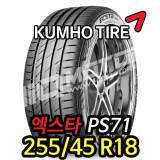[255/45 R18인치]금호타이어 엑스타 PS71(ECSTA) ★핫한가격, KUMHO TIRE