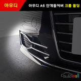 아우디 A6 용품 페이스리프트 안개등커버 크롬 몰딩