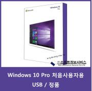 윈도우 10 Pro 처음사용자용/FPP/정품 인증점