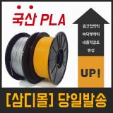 삼디몰 필라멘트 국산 1kg (1.75mm) 16가지 색상