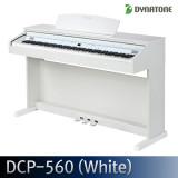 [마지막 수량! 단 1대!] 다이나톤 디지털피아노 DCP-560 화이트