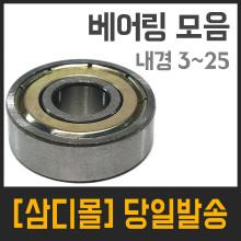 베어링 내경3~25