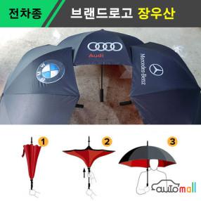 아우디 BMW 벤츠 장우산