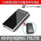 [디지털 파우치 증정] 성능올킬 K9 스마트 와이파이 무선 외장하드 1TB 2TB/클라우드/공유기/인터넷/USB/NAS/FTP/휴대용/2.5인치/SATA/유무선/스토리링크/세마전자