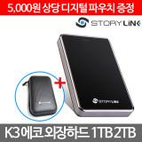 [디지털 파우치 증정] k3 2.5인치 외장하드 1TB 2TB/SATA3 6Gbps/USB3.0/하드디스크/ssd/hdd/초절전/에코/추천/스토리링크/세마전자 STORYLiNK