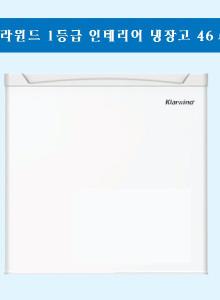 공식인증점 클라윈드 1등급 소형 인테리어 냉장고 46리터 (화이트, 레드, 블랙) [CRFT-D046WS, CRFT-D046RS, CRFT-D046BS]