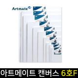 아트메이트 면캔버스 6호F 면천 캔버스 가왁구 미송