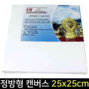 아티스트 KW 금우 정방형 캔버스 25 x 25cm 면캔버스 S형