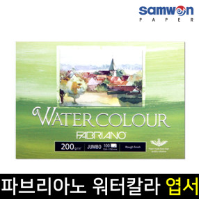 파브리아노 워터칼라 수채화 200g 엽서(패드형) 100매 점보(Jumbo) 워터칼라 PC06