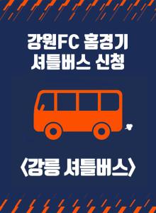 2017 K리그 클래식 17R 강원FC vs 광주FC 강릉 셔틀버스