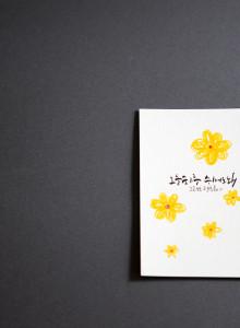 수제 캘리그라피 엽서 1set(2매)/핸드메이드/선물추천/디자인엽서/기념일선물