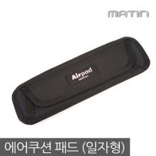매틴 에어쿠션패드(일자형)/숄더패드/어깨패드(M-6487) 가방 스트랩 패드 (에어쿠션패드 일자형 M6487)