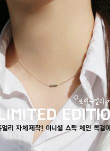 14K 이니셜 스틱 체인 목걸이