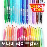 /모나미 에버그린 라이브칼라 36색 낱개 형광펜