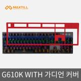 맥스틸 C610K + 가디언커버 전용자석 커버 키보드커버