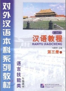 Chinese Course (revised edition) 3B - Textbook (해외직수입/반품불가)
