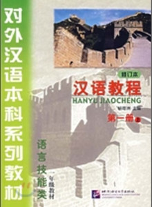 Chinese Course (revised edition) 1A - Textbook (해외직수입/반품불가)