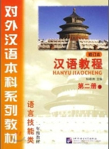 Chinese Course (revised edition) 2B - Textbook (해외직수입/반품불가)