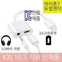 아이폰7 듀얼젠더 IOS 10.3 뷰씨 정품