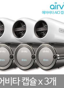 에어비타 캡슐 3개/음이온/살균/탈취/AICI공기청정