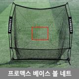 프로맥스 베이스볼네트/피칭연습/타격/야구경기