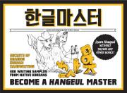 롱테일북스 한글마스터(HANGEUL MASTER)